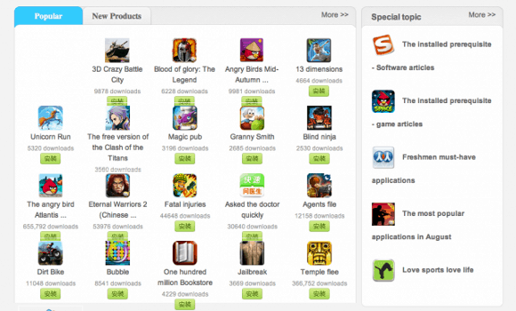Featured: Alibaba's Aliyun App Store Under Fire, Actively Displaying Pirated Android Apps