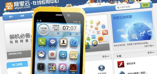 Aliyun Android app store