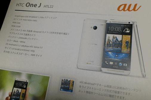 HTC-One-J-KDDI-au