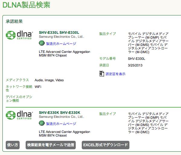 DLNA Galaxy S4 Cert