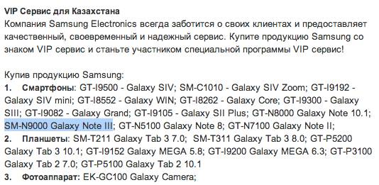galaxy-note-3-samsung-website-confirmation-1