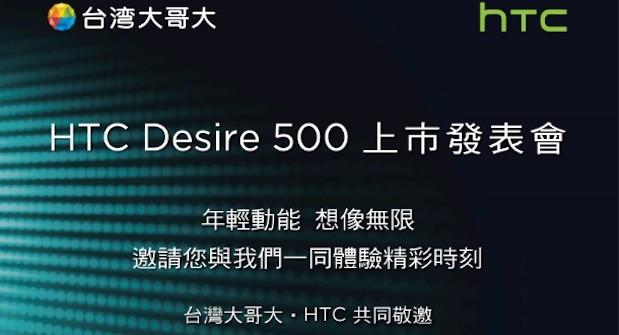 desire500