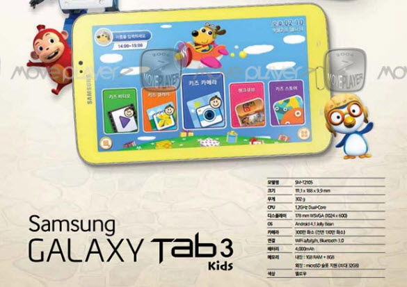 Galaxy Tab 3 Kids specs