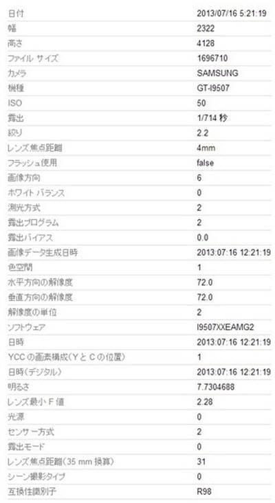 Samsung GT-I9507 Photo