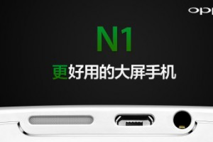 Oppo N1 Teased And Confirmed For September