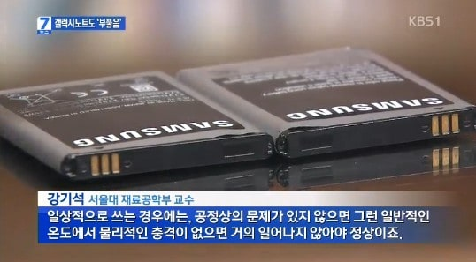 Samsung-Galaxy-Note-swelling-battery-3