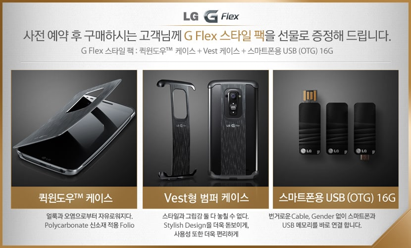 accessori-lg-g-flex