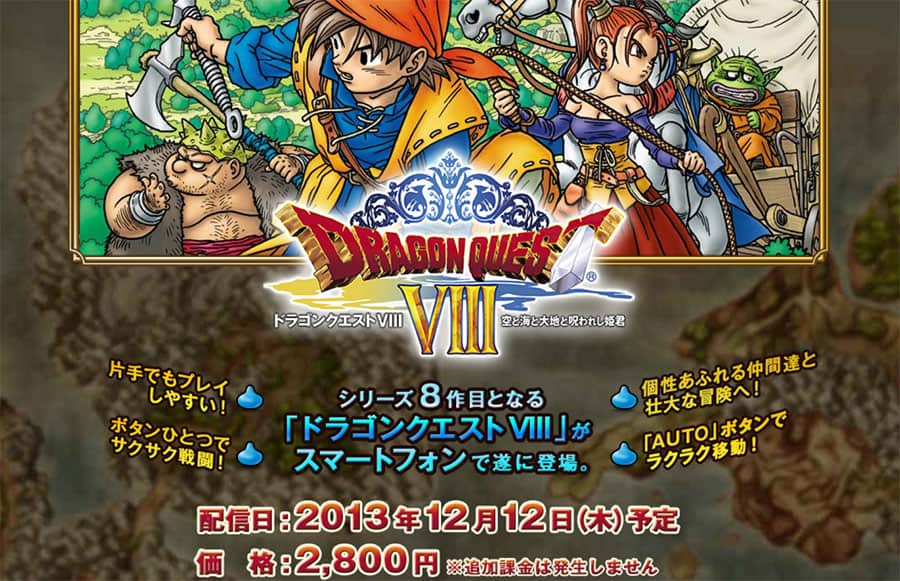 Dragon-Quest-VIII-android