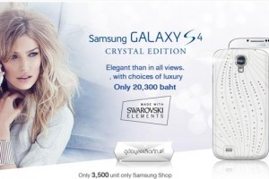 Official: Samsung Releases the Samsung Galaxy S4 – Crystal Edition, Available Only in Thailand