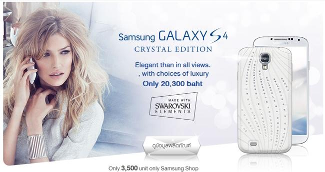 Galaxy S4 Crystal Edition