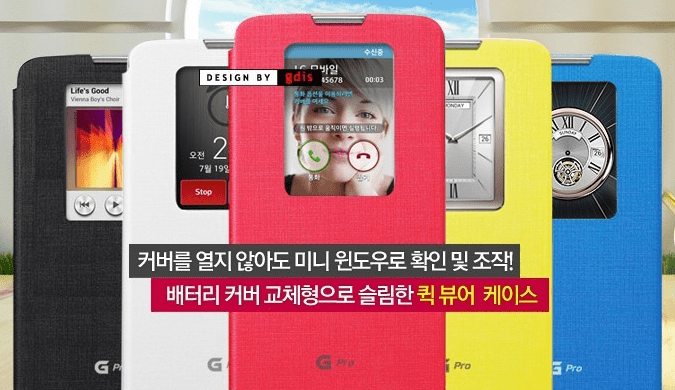 A-new-QuickWindows-cover-is-rumored-to-be-coming-to-the-LG-Optimus-G-Pro (1)