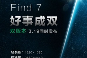 Oppo's Latest Android Smartphone, the Find 7 To Officially Come in 2K and Full HD Varieties