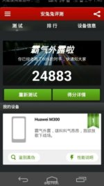 Huawei-Ascend-P7-leaked-benchmark