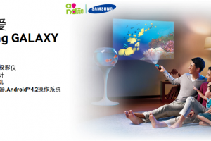 Samsung Galaxy Beam 2 Appears on Samsung's Chinese Website