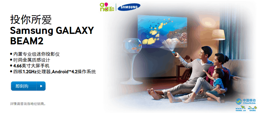 Samsung Galaxy Beam 2 Appears On Samsungs Chinese Website