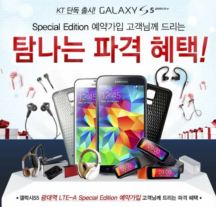 Galaxy S5 LTE A Olleh G 2