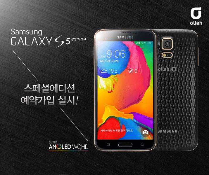 GalaxyS5 LTE A Olleh G