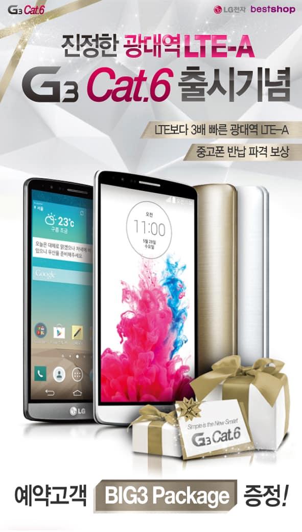 LG G3 LTE A