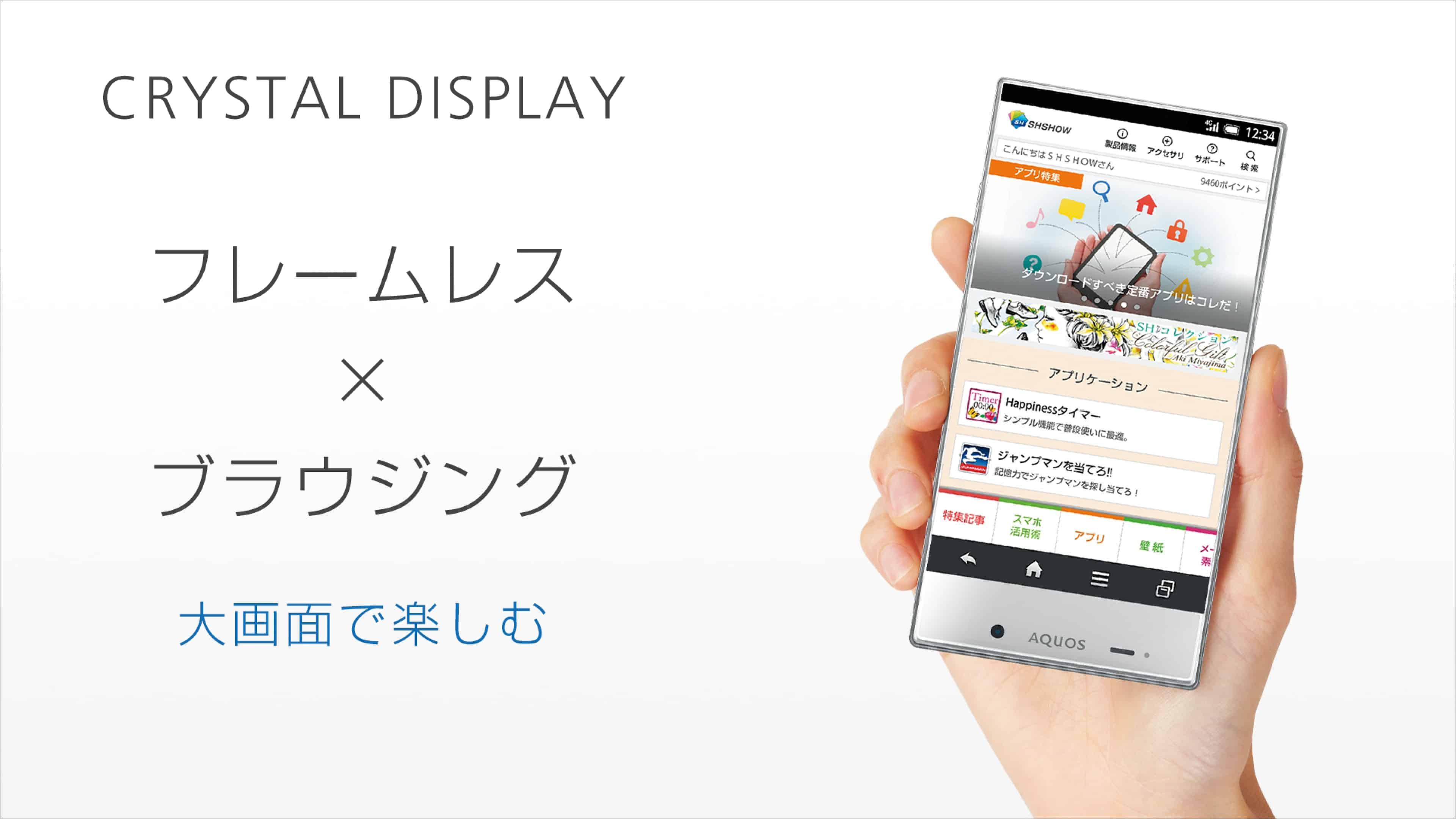 Aquos Japan Promo