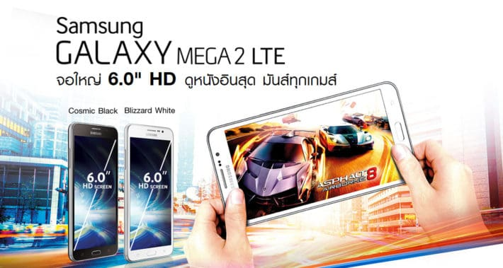 Galaxy Mega 2 Ad