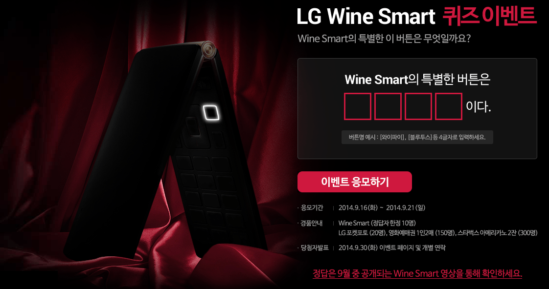 LG Wine Smart giveaway