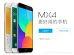 Meizu Mx4 1.11