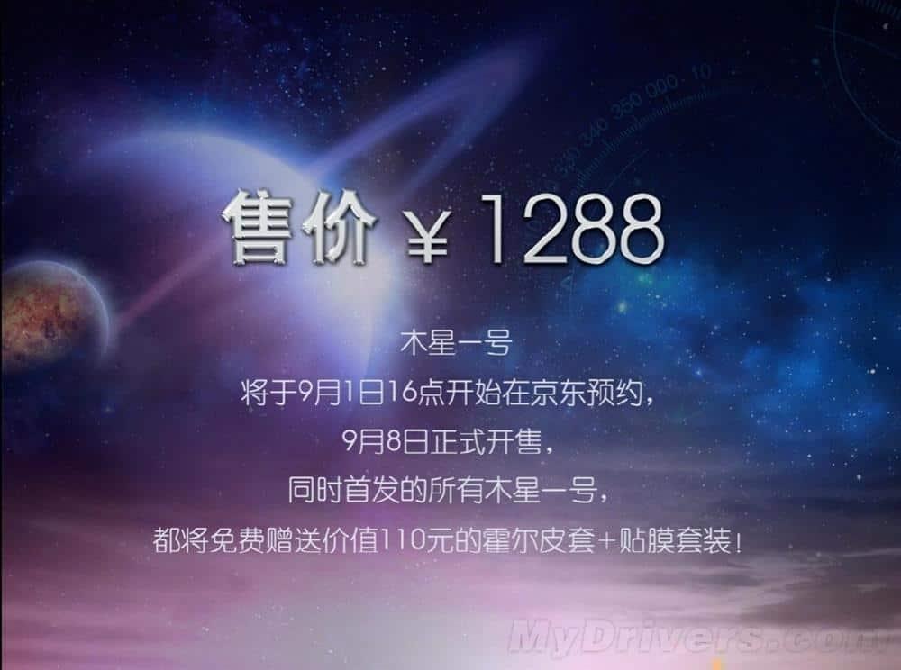 Nibiru Venus J1 Jupiter One M1 and Touch OS 2.0 announcement 8