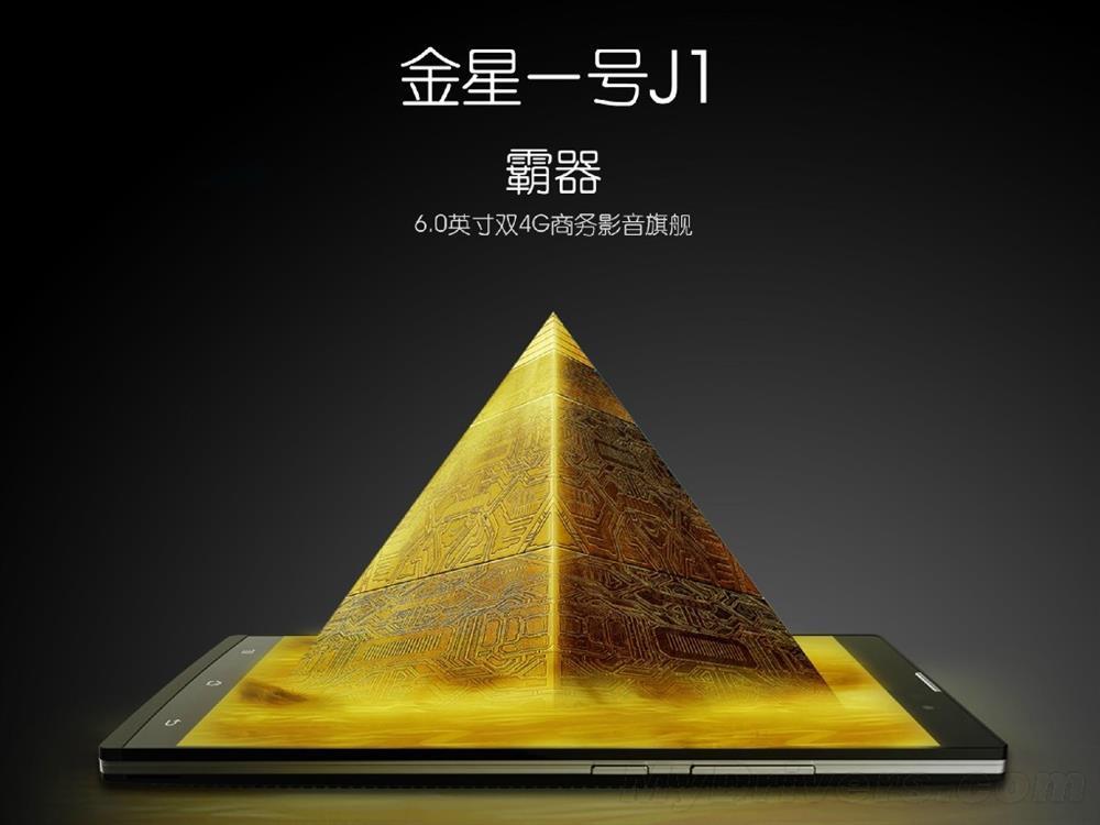 Nibiru Venus J1 Jupiter One M1 and Touch OS 2.0 announcement 9