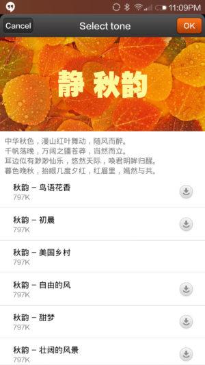 xiaomi-mi4-miui5-market-chinese