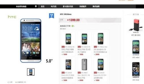 HTC Desire 820 Mini (D820mu) pre-announcement listing_2
