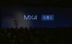 Meizu and Alibaba conference 4