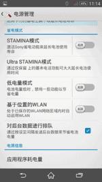 Sony Xperia Z2 4.4.4 10