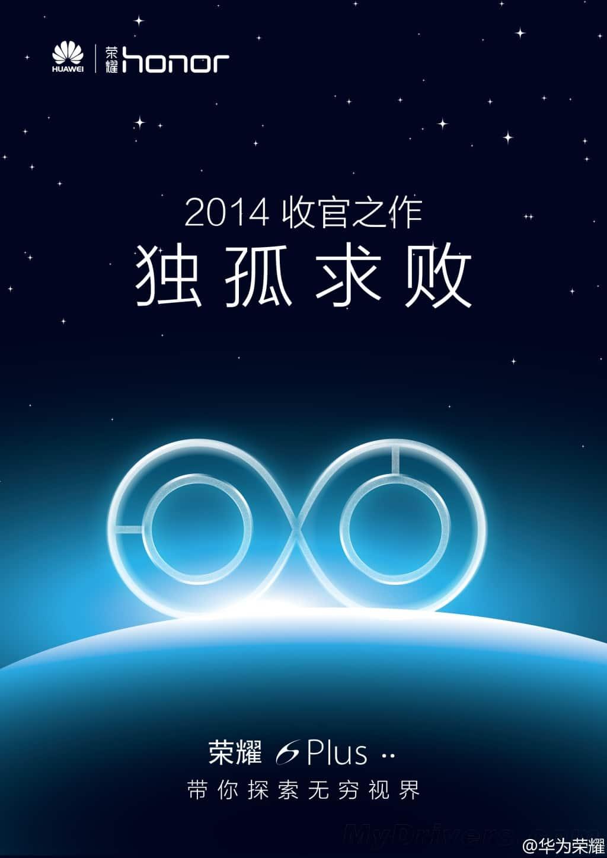Huawei Glory 6 Plus teaser image_2