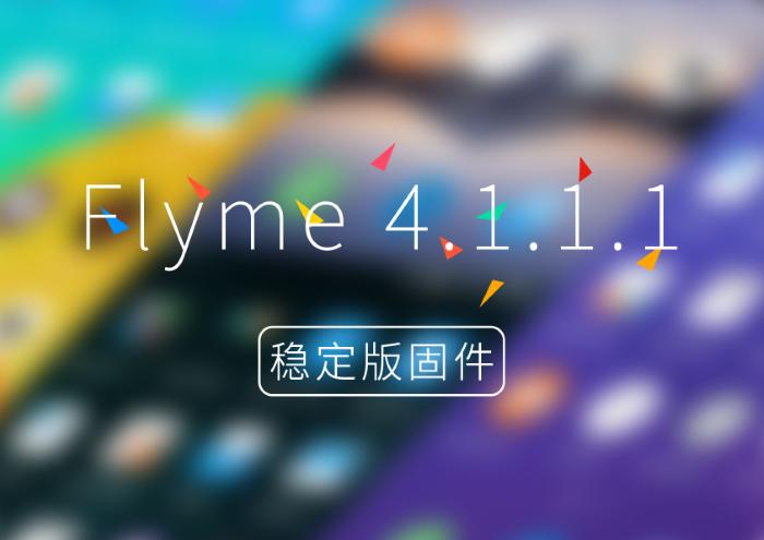 Flyme 4.1.1.1