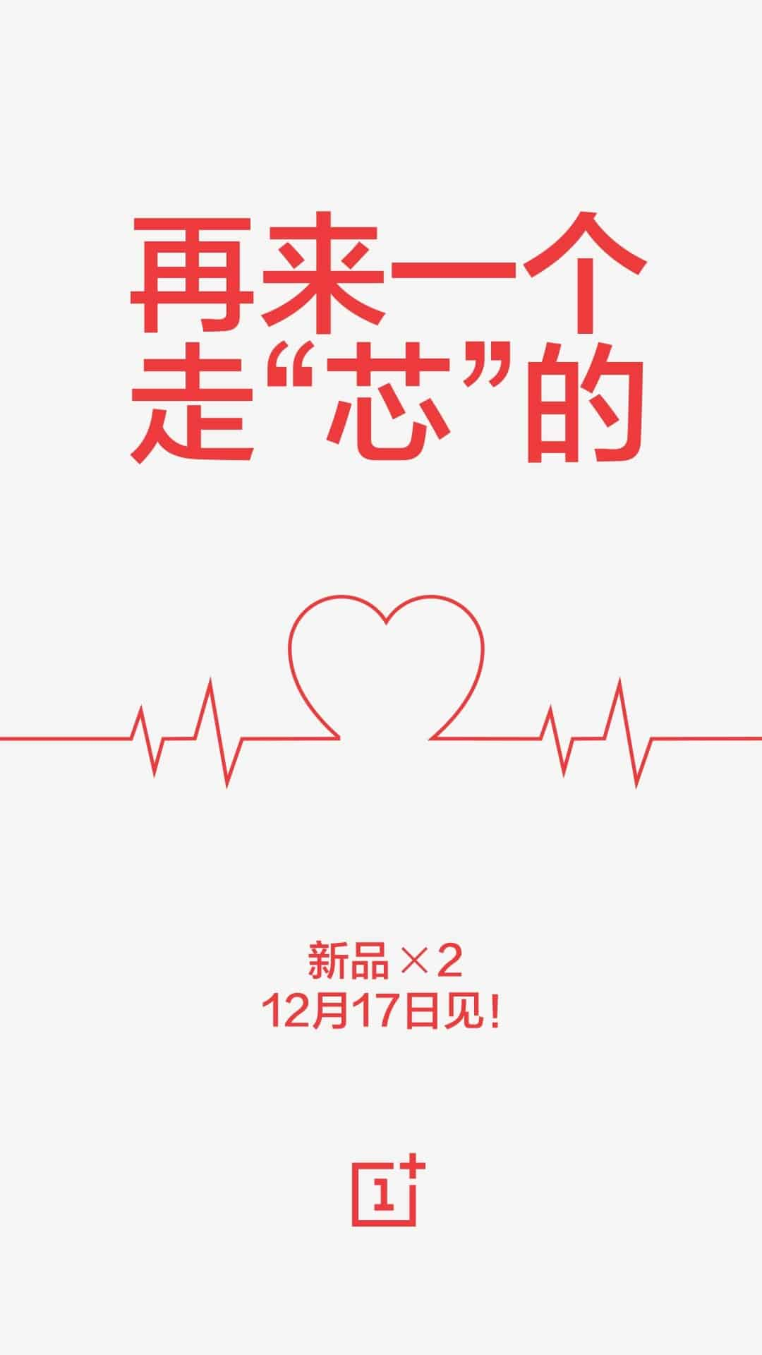 OnePlus December 17th 2014 teaser image