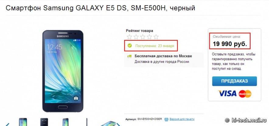 Galaxy E5 Russia