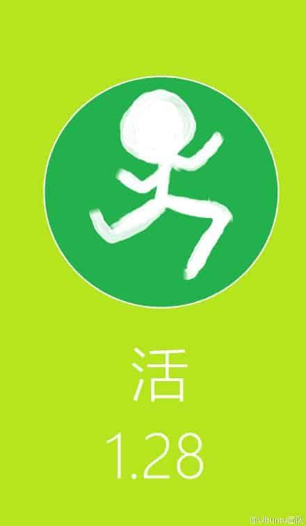 Meizu Jan 28 conference teaser 7