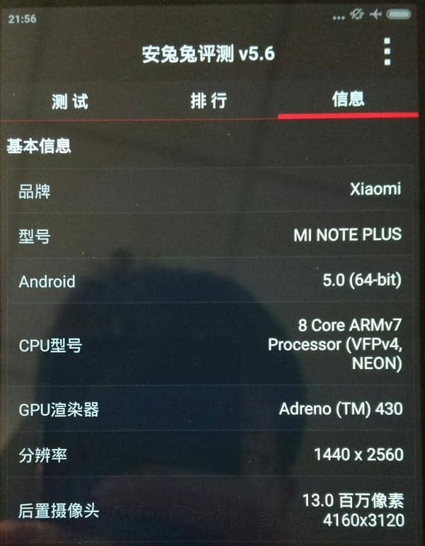 Xiaomi Mi Note Pro Android 5.0 Lollipop pre-launch info screen