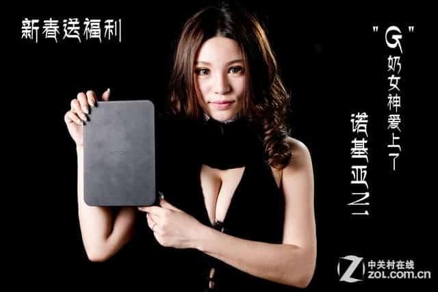 Nokia N1 model advertisement China 1