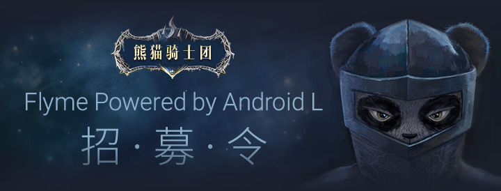 Flyme Powered by Anroid Lollipop