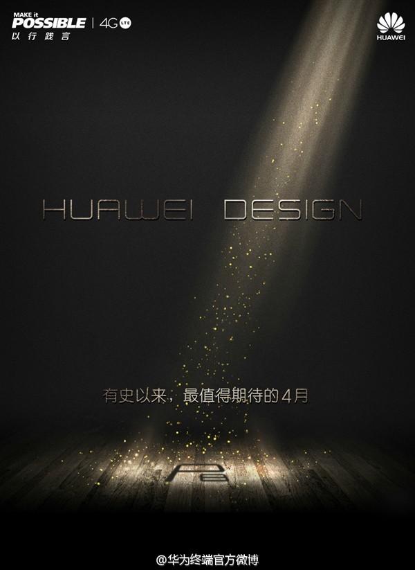 Huwaei P8 teaser