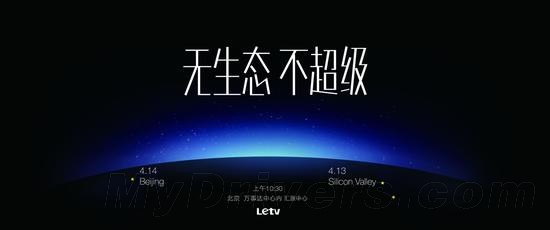 LeTV April 14th event invite