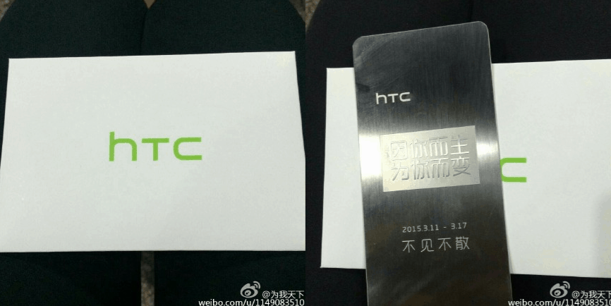 htc china event
