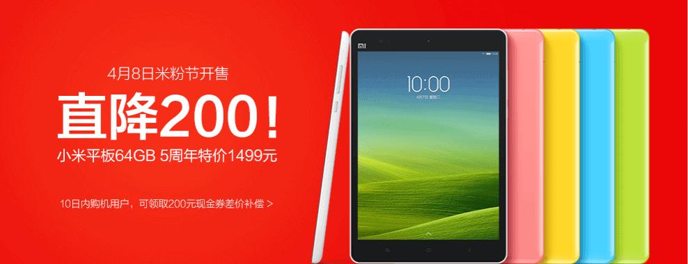 64GB Mi Pad discount China