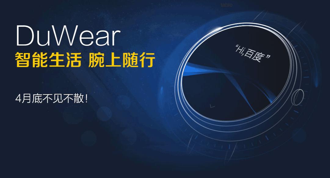 Baidu's DuWear OS_1