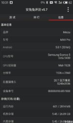 Meizu_MX4_Pro_Android_Lollipop-e1428061824115