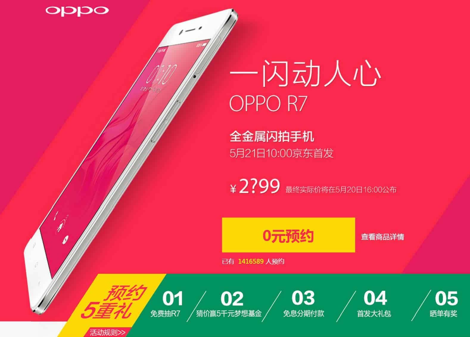 Oppo R7 PreOrder 2