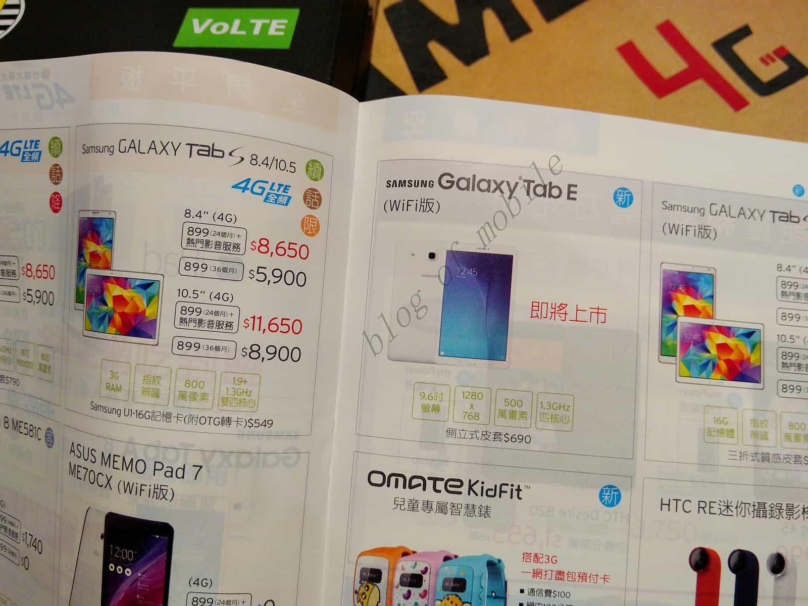 Galaxy Tab E Taiwan magazine leak_1