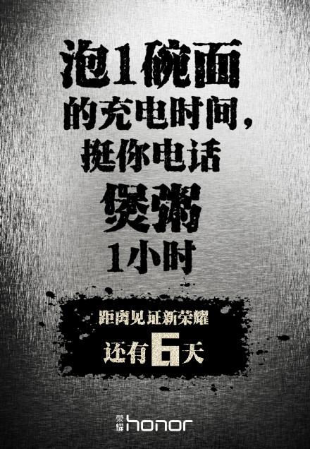 Huawei Honor 7 fast charging teaser_1