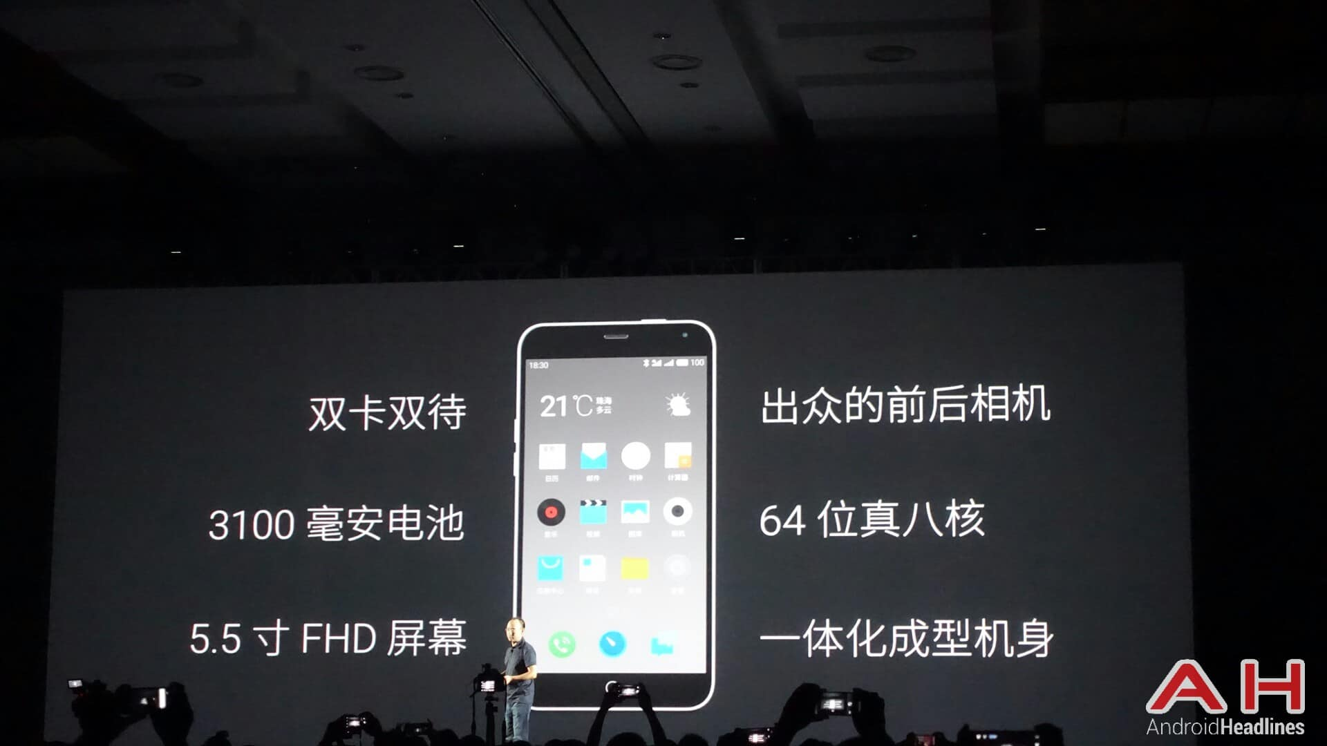 Meizu M2 Note event 14